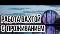 Вахта в Москве, жильё, работа упаковщиком