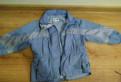 Куртка 4в1 демисезонная