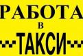 Водитель такси, Санкт-Петербург