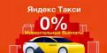 Водитель в Яндекс такси, Красный Бор