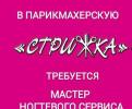 Требуется мастер маникюра, Санкт-Петербург