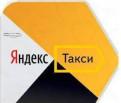 """Водитель на авто фирмы """"Партнер Яндекс Такси"""""""
