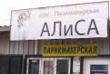 Парикмахер-универсал, Санкт-Петербург
