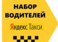 Яндекс Такси Водитель на Личном или Авто Компании, Санкт-Петербург