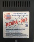 Зарядное устройство Искра, Пушкин