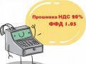 Прошивка для онлайн кассы ндс 20, ффд 1.05, Санкт-Петербург