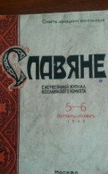 Журнал, Дубровка