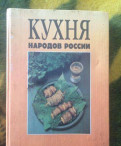 """Книга """"кухня народов России"""""""