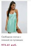 Платье сарафан ASOS, одежда на рост 158 для женщин, Толмачево