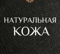Продавец-консультант натуральной кожи, Санкт-Петербург