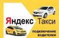 Водитель такси, Парголово