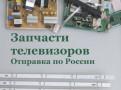 Платы от телевизоров с разбитой матрицей, Санкт-Петербург