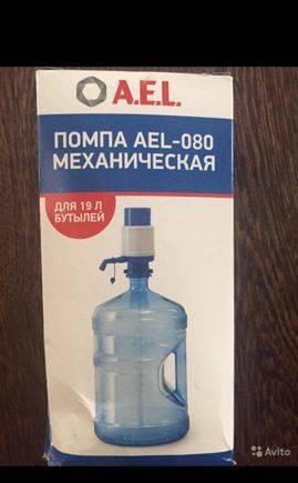 Помпа новая с упаковкой, под бутыли