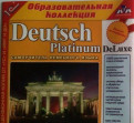 Немецкий язык программы: самоучитель и пособия