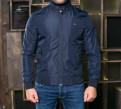 Лучшие интернет магазины дизайнерской одежды, мужская ветровка Tommy Hilfiger, Агалатово