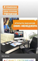 Офис-менеджер в центр международных образовательны, Зеленогорск