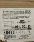 Бумага для плоттера 914мм
