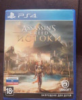 Assassins Creed Истоки PS4, Рощино