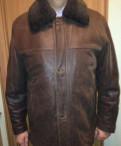 Куртка, с меховой натуральной подкладкой(отстегива, интернет магазин одежды платья, Отрадное