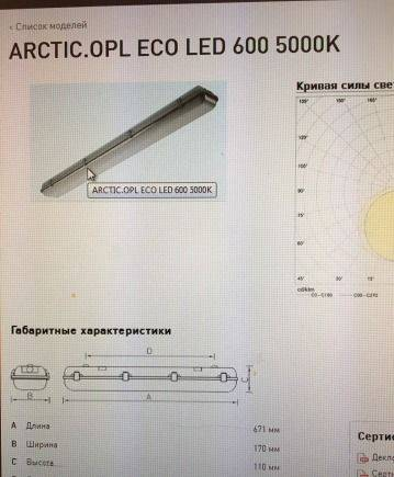 Светильник arctic led San/smc 600 5000K
