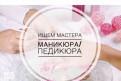 Мастер маникюра, Санкт-Петербург