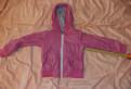 Двухсторонняя куртка, Рахья