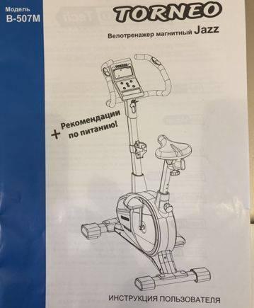 Велотренажер магнитный torneo Jazz