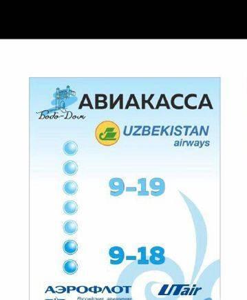 Авиакассир со знанием узбекского языка