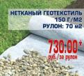 Нетканый геотекстиль 150 г/м2 для дорожек, плитки