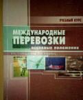 Международные перевозки основные положения, Толмачево