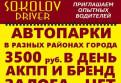 Водитель такси, Новый Свет