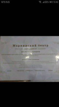 Сертификат на приобретение билетов в Мариинский Те