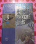 Учебник Русский язык 6 класс 1 часть