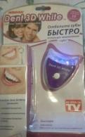 Ультрофиолетовый отбеливатель зубов