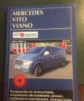 Mercedes Viano 2003-2008 г
