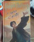 Гарри Поттер и Дары смерти, Каменка