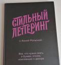 Анна Рольская: Стильный леттеринг с Анной Рольской