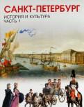 Санкт-Петербург. История и культура часть 1