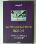 Книга о позиционировании