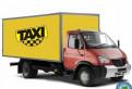 Водитель такси. Водитель грузовых автомобилей