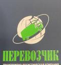 Водитель-экспедитор, Санкт-Петербург