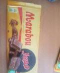Шоколад Марабу финский, Саперное