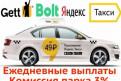 Водитель Яндекс Такси, Gett(Гетт), Bolt, Павловск