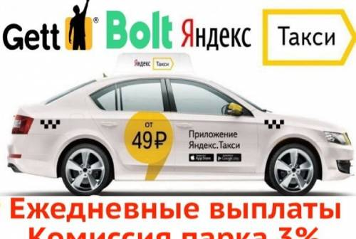Водитель Яндекс Такси, Gett(Гетт), Bolt