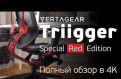 Компьютерное кресло Vertagear Triigger 350 SE Red