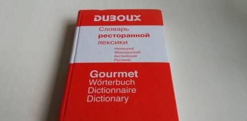 Словарь ресторанной лексики