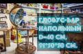 Глобус бар напольный