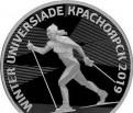 3 рубля серебро универсиада 2019