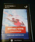 Абонемент в фитнес клуб на Кустодиева