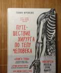 Путешествие хирурга по телу человека, Гэвин Фрэнсис